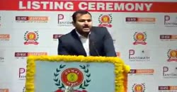 Listing Ceremony of Shreeoswal Seeds & Chemicals Ltd.